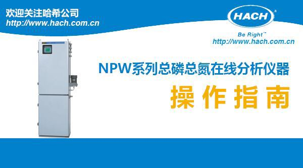NPW series total phosphorus total nitrogen online analysis instrument